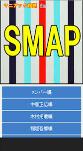 maniac app for android maniac diagnosis for smap apk version app for
