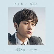 download mp3 exid i feel good single hwang sun ho 황선호 hammurabi 미스함무라비 ost part 1 mp3