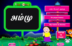 learn tamil tamil rhymes tamil stories tamil e book learn