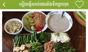 application cuisine discover your talent in cooking with khmer cooking recipe app