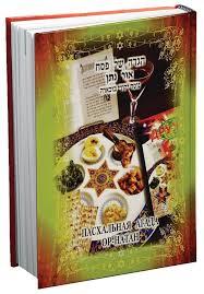 sephardic haggadah the sephardic haggadah shel pesach in russian hardcover the