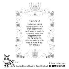 birkat habayit birkat habayit menorah prayer home blessing print hebrew