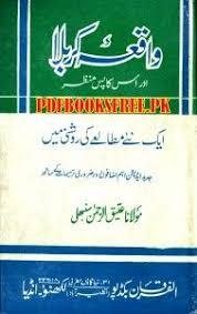 Book Free Download Changez Khan History In Urdu Free Pdf Books وہ کتابیں جنہیں