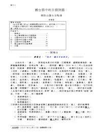 si鑒e du pcf tw jp pdf