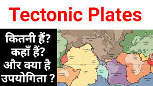 Plate Tectonics Map Tectonic Plates And Their Position On World Map Importance Of