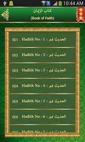 muslim apk sahih muslim urdu arabic eng 1 0 2 apk android books