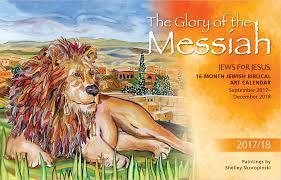 biblical calendar biblical calendar 2017 2018
