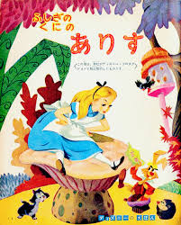 vintage japanese 1958 u0027little golden book u0027 alice wonderland
