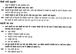 ncert solutions for class 3 hindi chapter 2 श ख ब ज