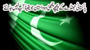 Photo Editor Pakistan Flag How Did Our Flag Evolve History Of Pakistani Flag 2017 Urdu