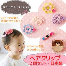 baby hair clip moca rakuten global market baby hair baby deco