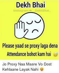 Proxy Meme - dekh bhai in stagram dekhbhai please yaad se proxy laga dena