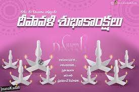 happy deepavali greetings in advance 2017 telugu deepavali