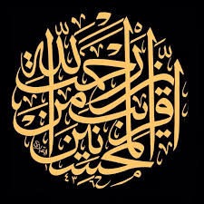 25 unique arabic font ideas on pinterest arabic calligraphy