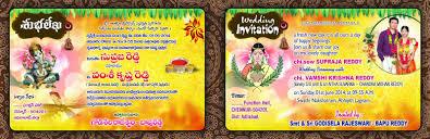 Hindi Birthday Invitation Card Matter Wedding Invitation Matter In Telugu U2013 Bernit Bridal