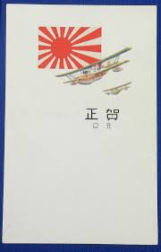 Japanese Navy Flag 145 Best Japanese Rising Sun Flag In War Art Design Images On