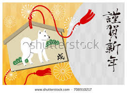 Happy New Year Decorations Dog Ema New Year Card Icon Stock Vector 704819014 Shutterstock
