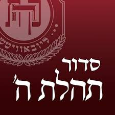 tehillat hashem siddur siddur tehillat hashem classic edition android apps on play