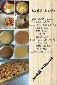foodies recette cuisine pin by chic fashion on recette cuisine algérien