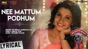 lyrica singer meyaadha maan rathina katti song with lyrics vaibhav priya