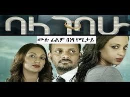 gethabesha com u2013 get habesha movies and ethiopian latest
