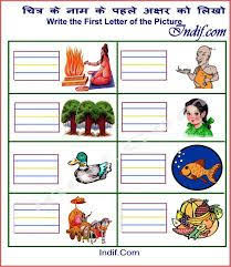 free fun worksheets for kids free printable fun hindi worksheets