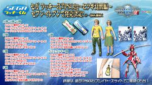 Phantasy Star Maps Pso2 Station 9 Recap Psublog