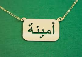 arabic nameplate necklace arabic necklace responsiveprojects