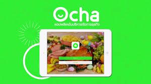 application cuisine ocha application สำหร บร านท ม ระบบ pos