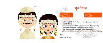 Indian Wedding Cards Online Free Free Wedding India Invitation Card U0026 Online Invitations