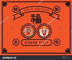 chinese new year invitation templates cloudinvitation com