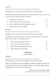 icse 2017 hindi class x sample paper 10 years question paper