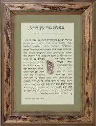 hoshen stones amulet protection against the evil eye for a new home hoshen