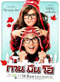 download film thailand komedi romantis 2015 top 30 asian movies for romantic comedy lovers onedio co