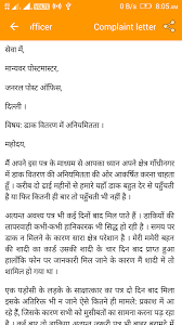 Resume Means In Hindi Hindi Letter Writing Android Apps On Google Play