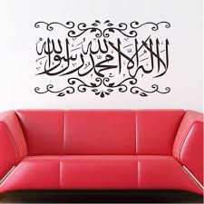 islamic wall sticker home decor muslim mural art allah arabic