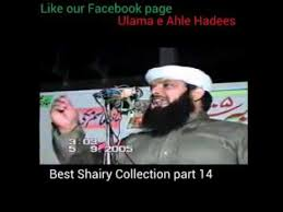14 Best Our Collections Images by Best Shairy Collection Part 14 1 By Ulama Ahle Hadees Hamd O Naat