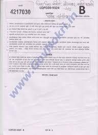 talathi paper set solved aurangabad 2013 exam