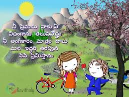 Best Love Poems And Quotes by 274 Best Telugu Love Poetry For New Lovers Kavithalu Net