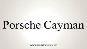 pronounce porsche cayenne how to pronounce porsche cayman