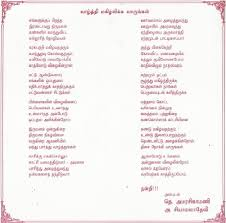 wedding wishes poem in tamil wedding invitation wording in tamil kavithai matik for