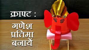 lord ganesha how to make lord ganesha idol hindi easy kids