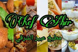cuisine orientale مطبخ عبير الشرقي la cuisine orientale home