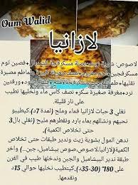 la cuisine alg駻ienne en arabe épinglé par chidou chidou sur cuisine cuisine arabe
