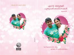 wedding wishes in malayalam vibinks wedding anniversary cards greeting cards wedding