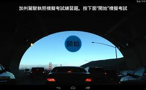 ca dmv chinese 1 57 apk download android education apps