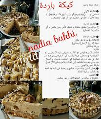 la cuisine alg駻ienne en arabe épinglé par schahrazed saadi sur cuisine patisserie