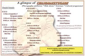 Invitation Card Format For Seminar Habra Banipur Guma Ashoknagar Kalyangarh Gobardanga Berachampa