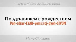 how to say merry in russian russian language