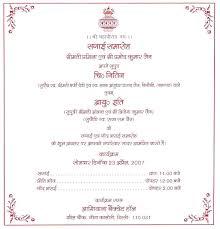 Invitation Letter Wedding Gallery Wedding Hindi Wedding Cards Unique Wedding Gallery Suit Pinterest